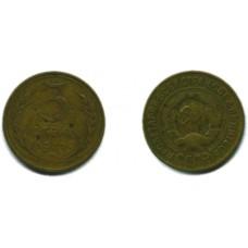 3 копейки 1932 г.