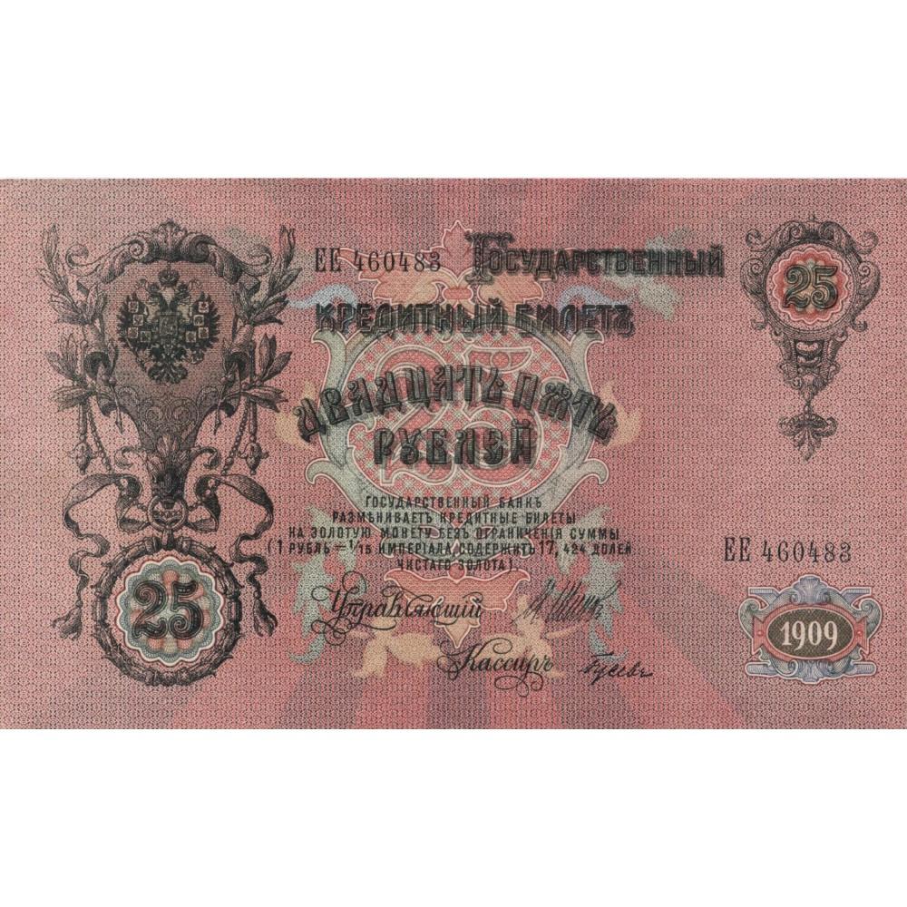 25 рублей 1909 г. Россия