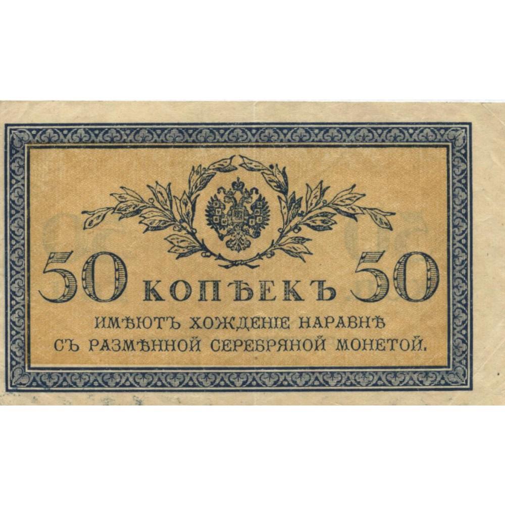 50 копеек 1915 г. Россия