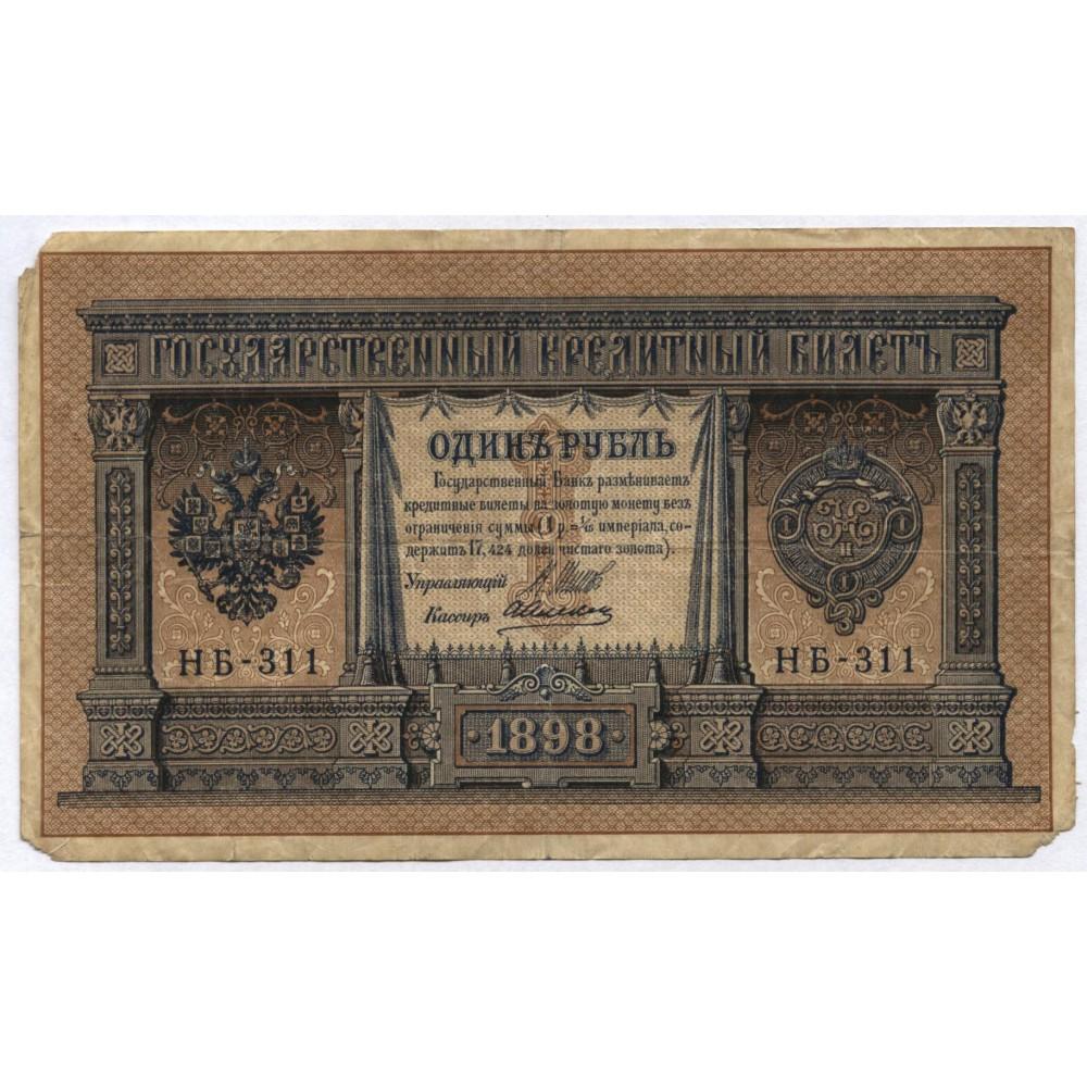 1 рубль 1898 г. Россия