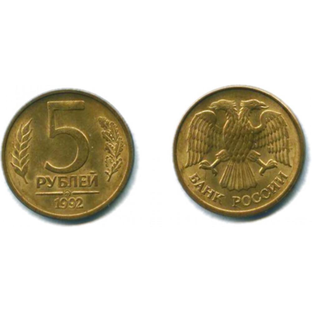 5 рублей 1992 г. ММД
