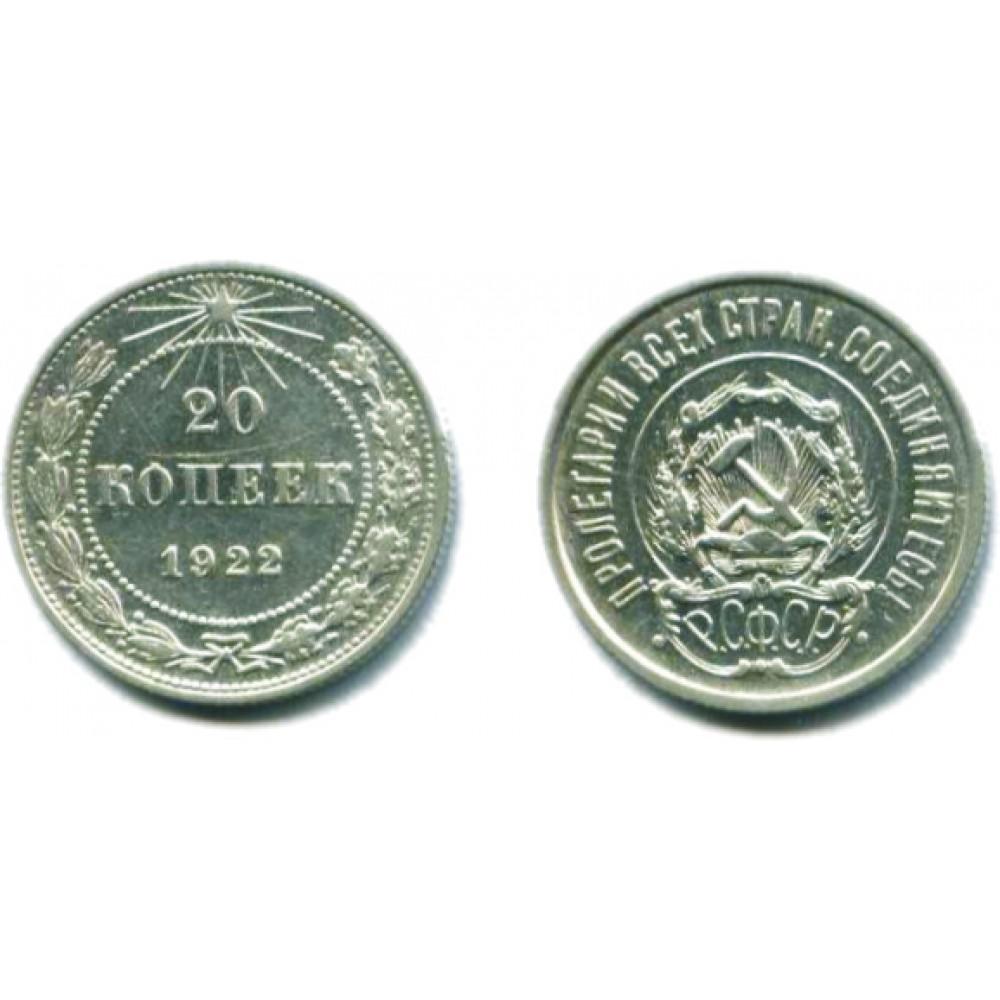 20 копеек 1922 г.