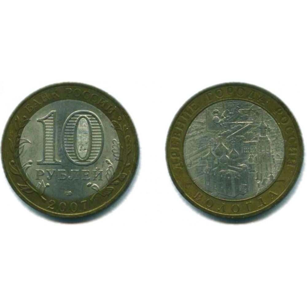 10 рублей 2007 г. Вологда СПМД
