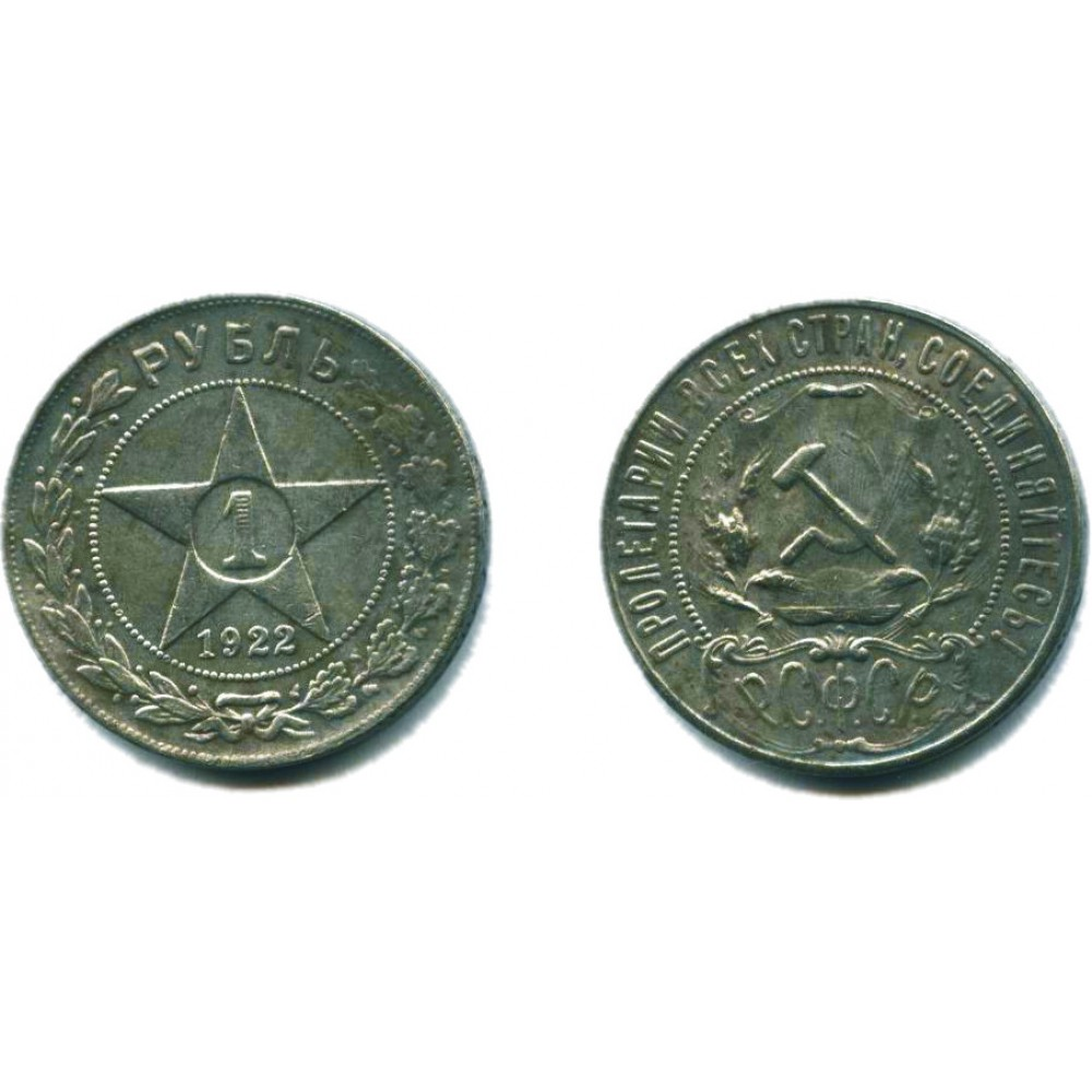 1 рубль 1922 г. Копия