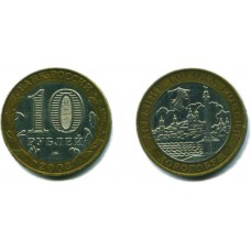 10 рублей 2003 г. Дорогобуж ММД