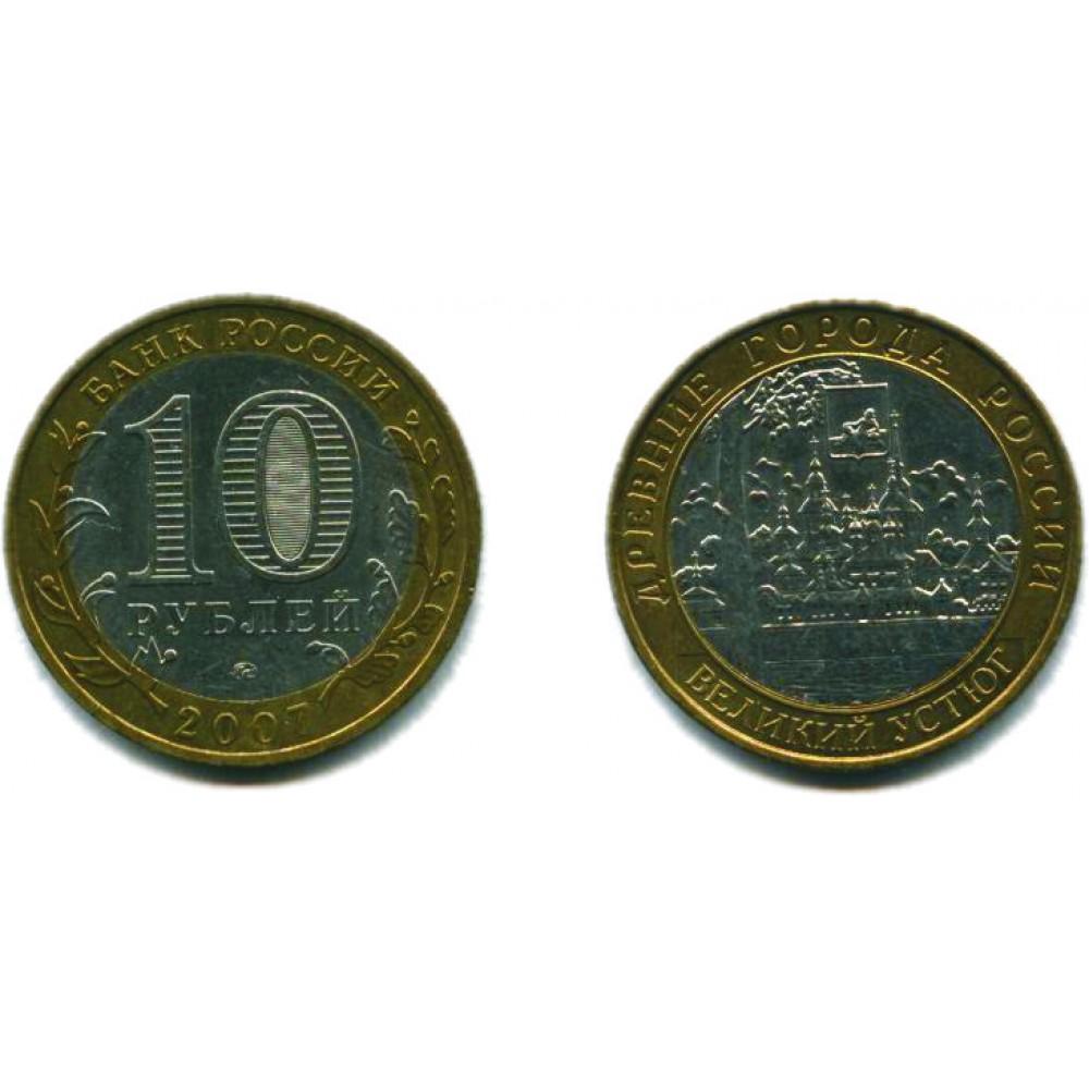 10 рублей 2007 г. Великий Устюг ММД