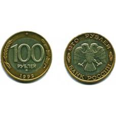 100 рублей 1992 г. ММД