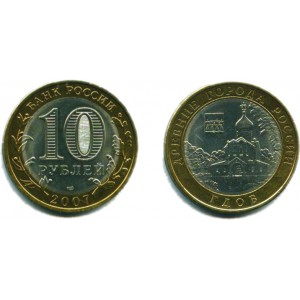 10 рублей 2007 г. Гдов СПМД