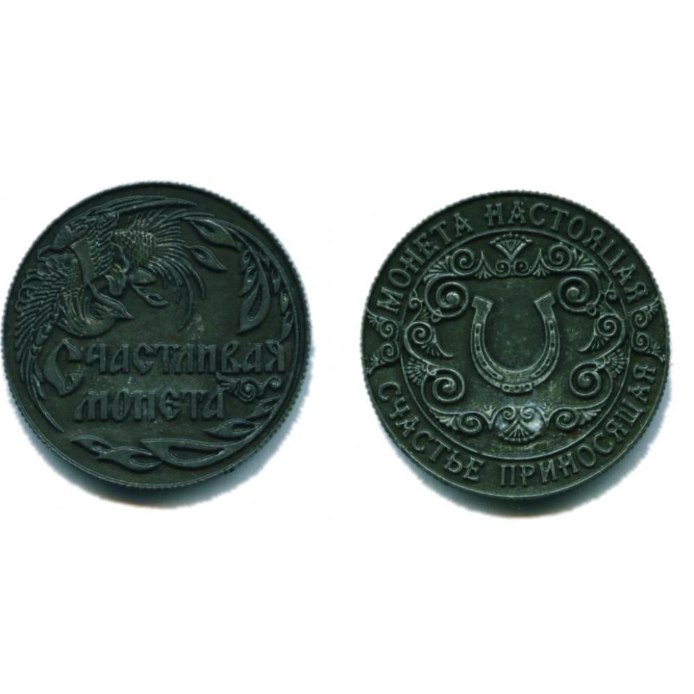 Сувенирная монета. Счастливая монета