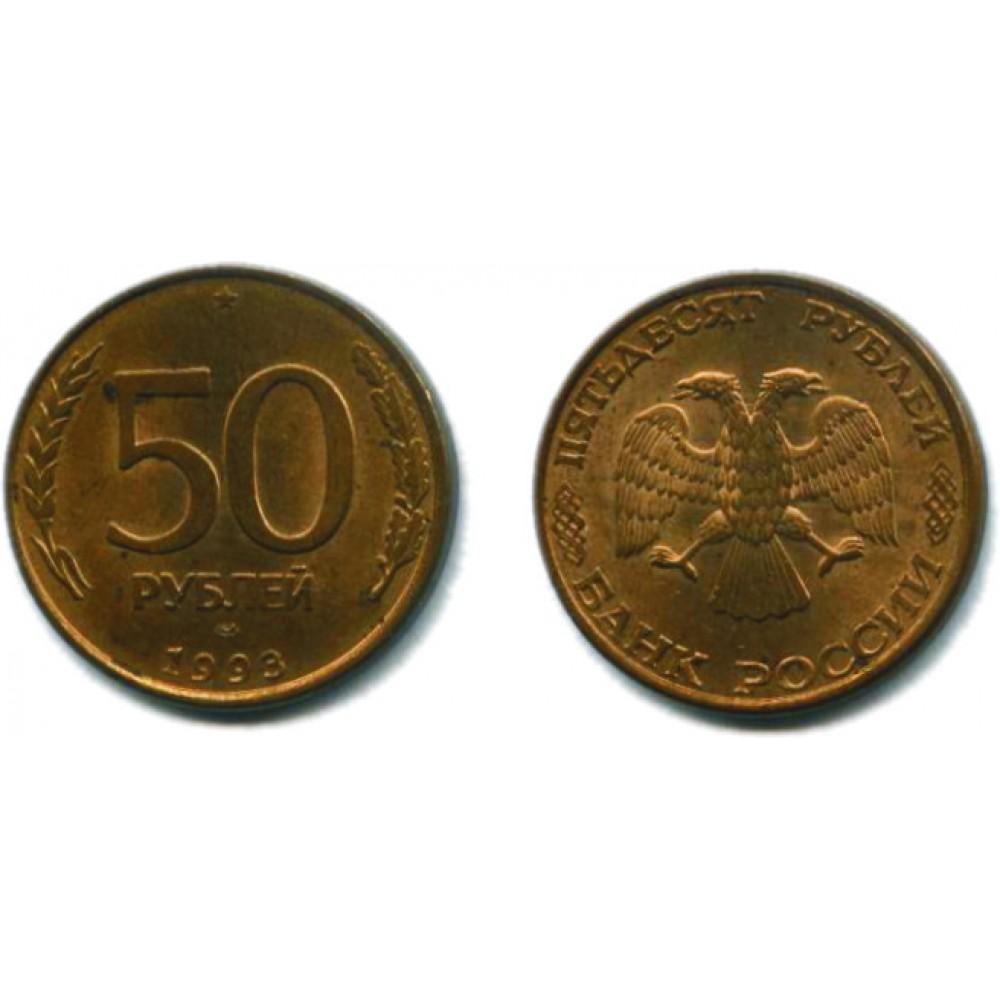 50 рублей 1993 г. магнитная ЛМД
