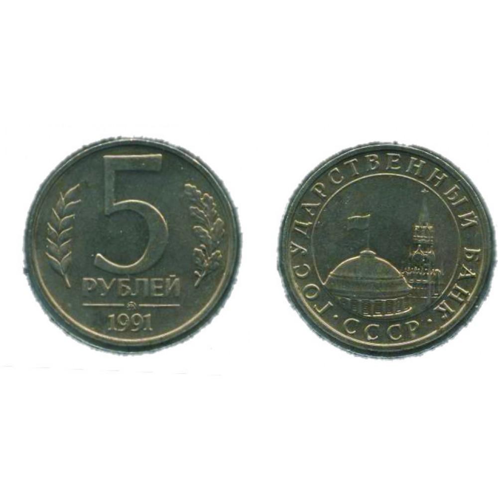 5 рублей 1991 г. ММД