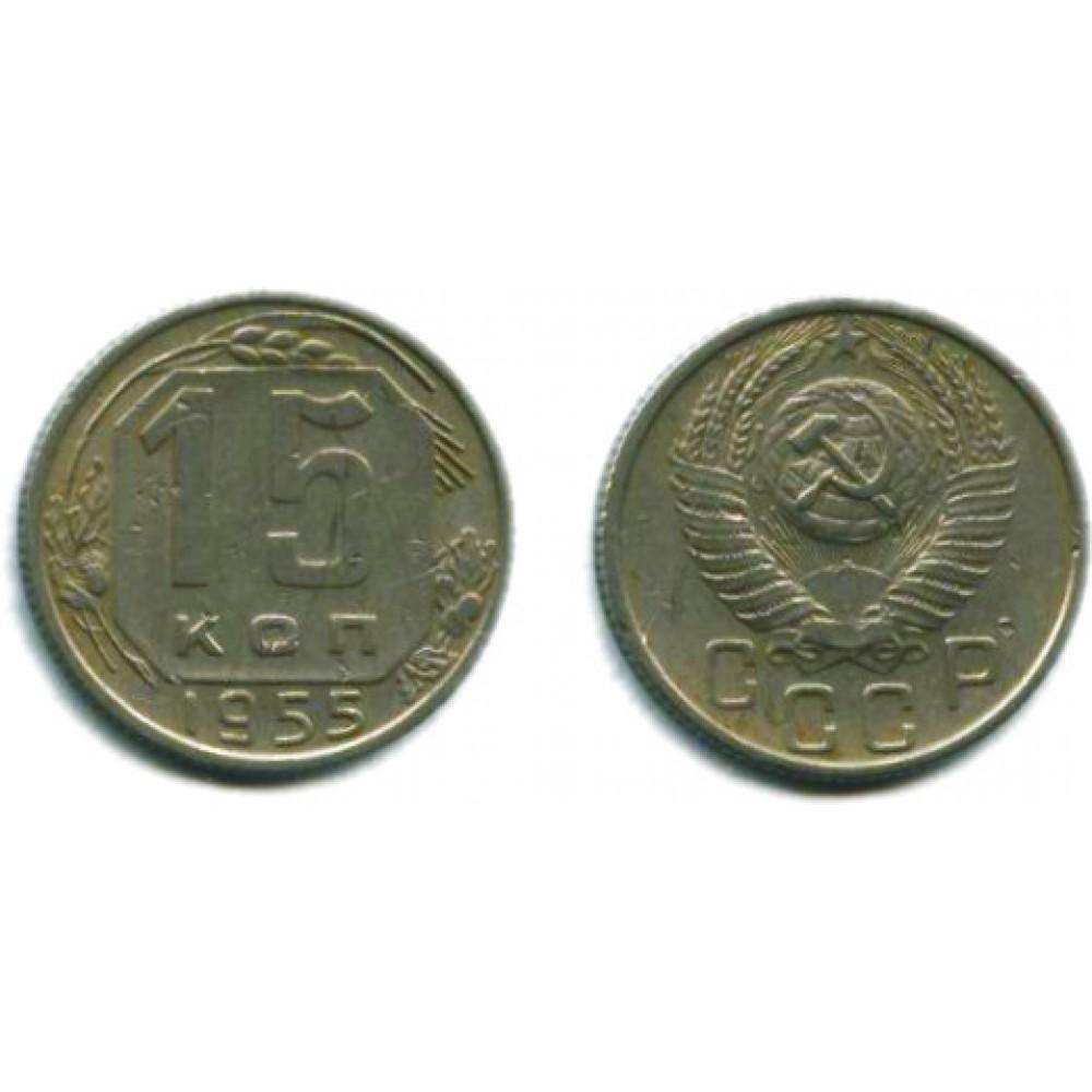 15 копеек 1955 г.