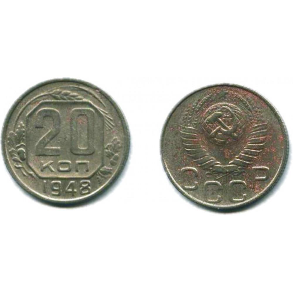 20 копеек 1948 г.