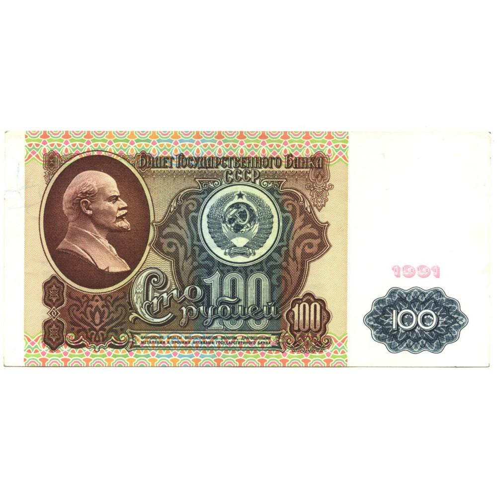 100 рублей 1991 г. СССР