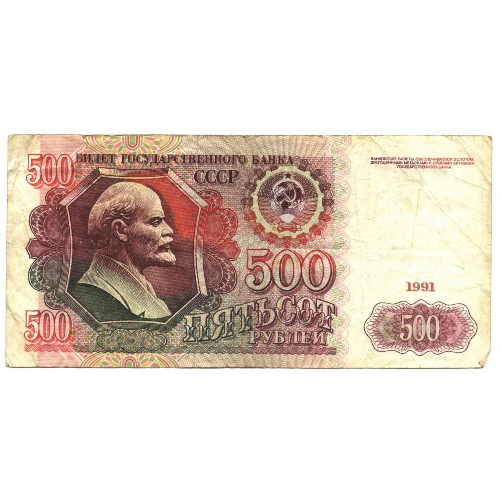 500 рублей 1991 г. Россия