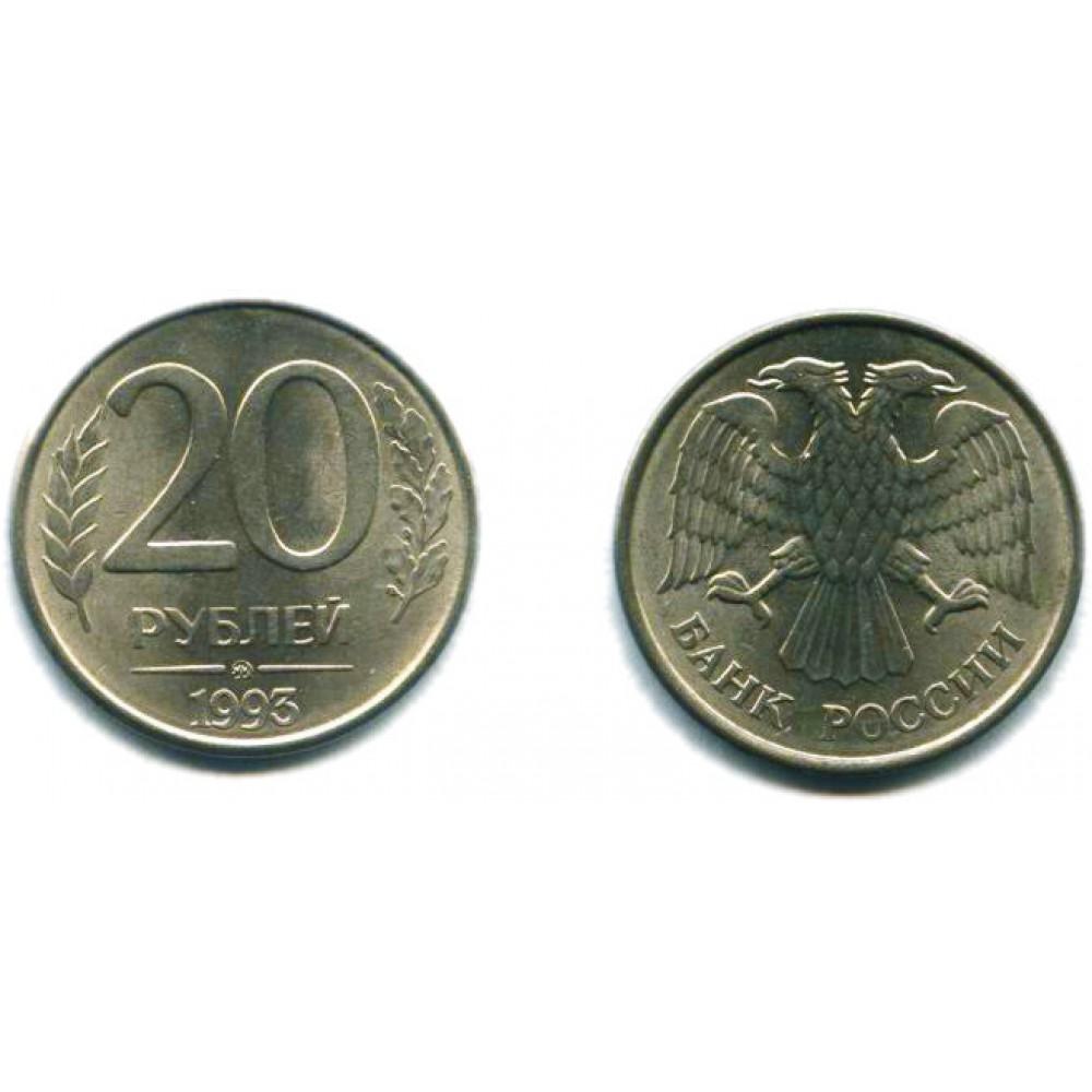 20 рублей 1993 г. магнитная ММД