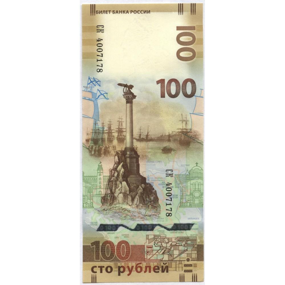 100 рублей 2015 г. Крым и Севастополь