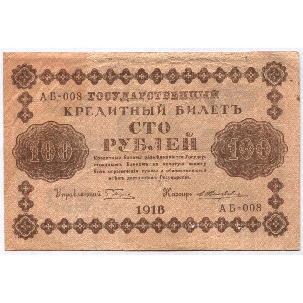 100 рублей 1918 г. Россия