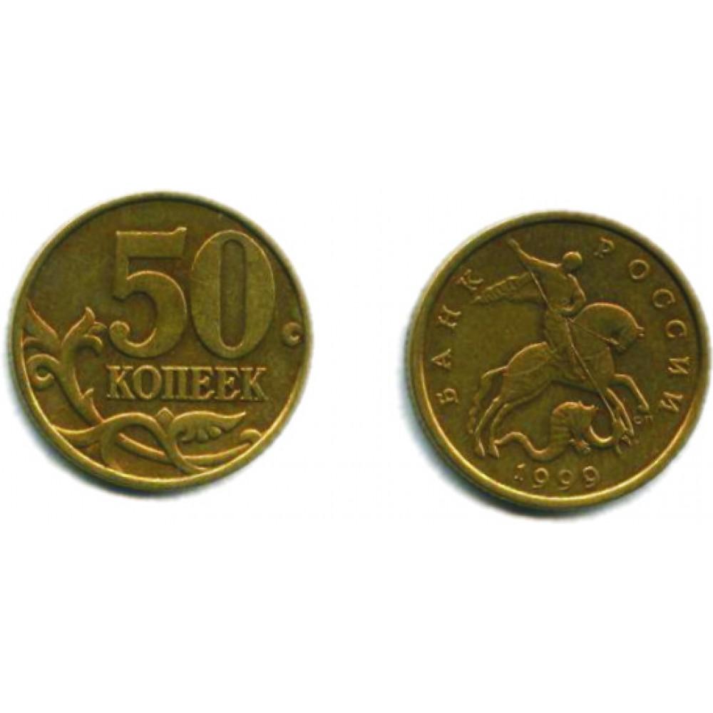 50 копеек 1999 г. СП