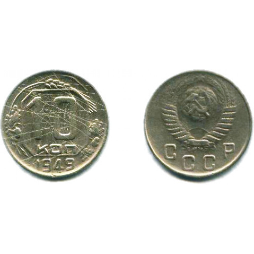 10 копеек 1949 г.