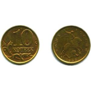 10 копеек 1999 г. СП