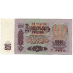 25 рублей 1961 г. СССР