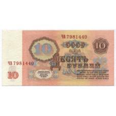 10 рублей 1961 г. СССР