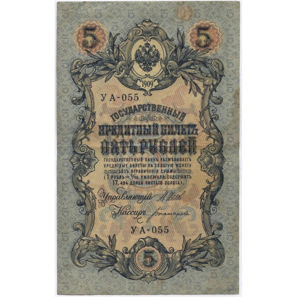 5 рублей 1909 г. Россия