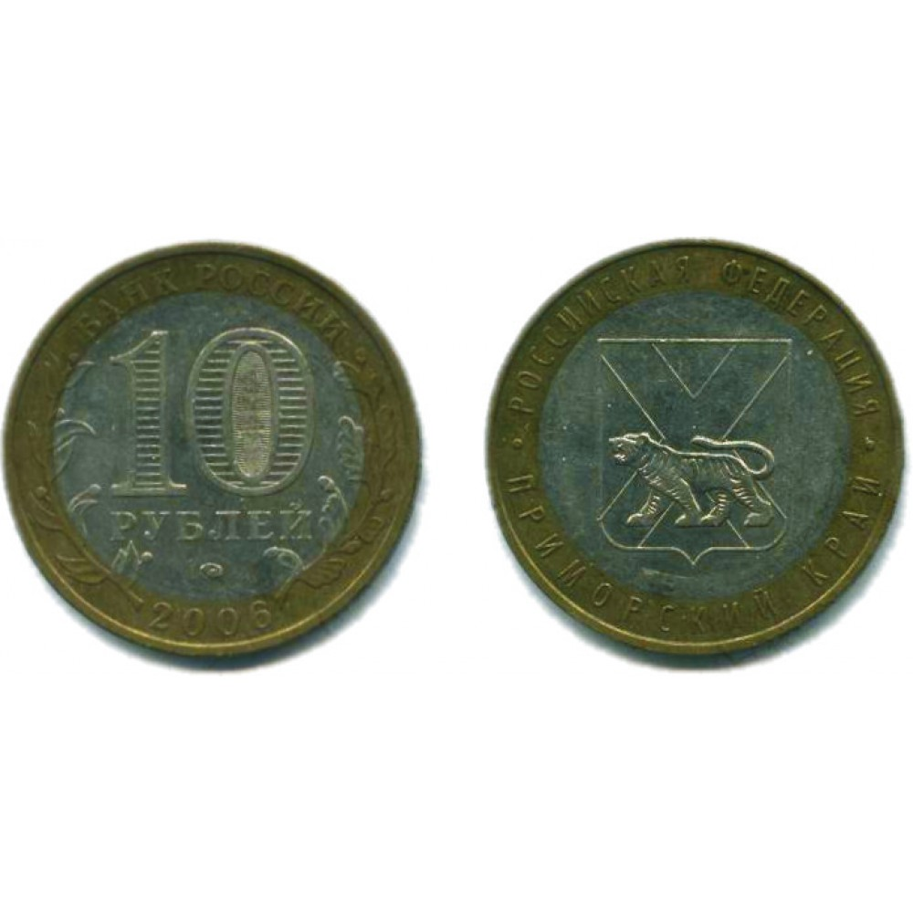 10 рублей 2006 г. Приморский край ММД