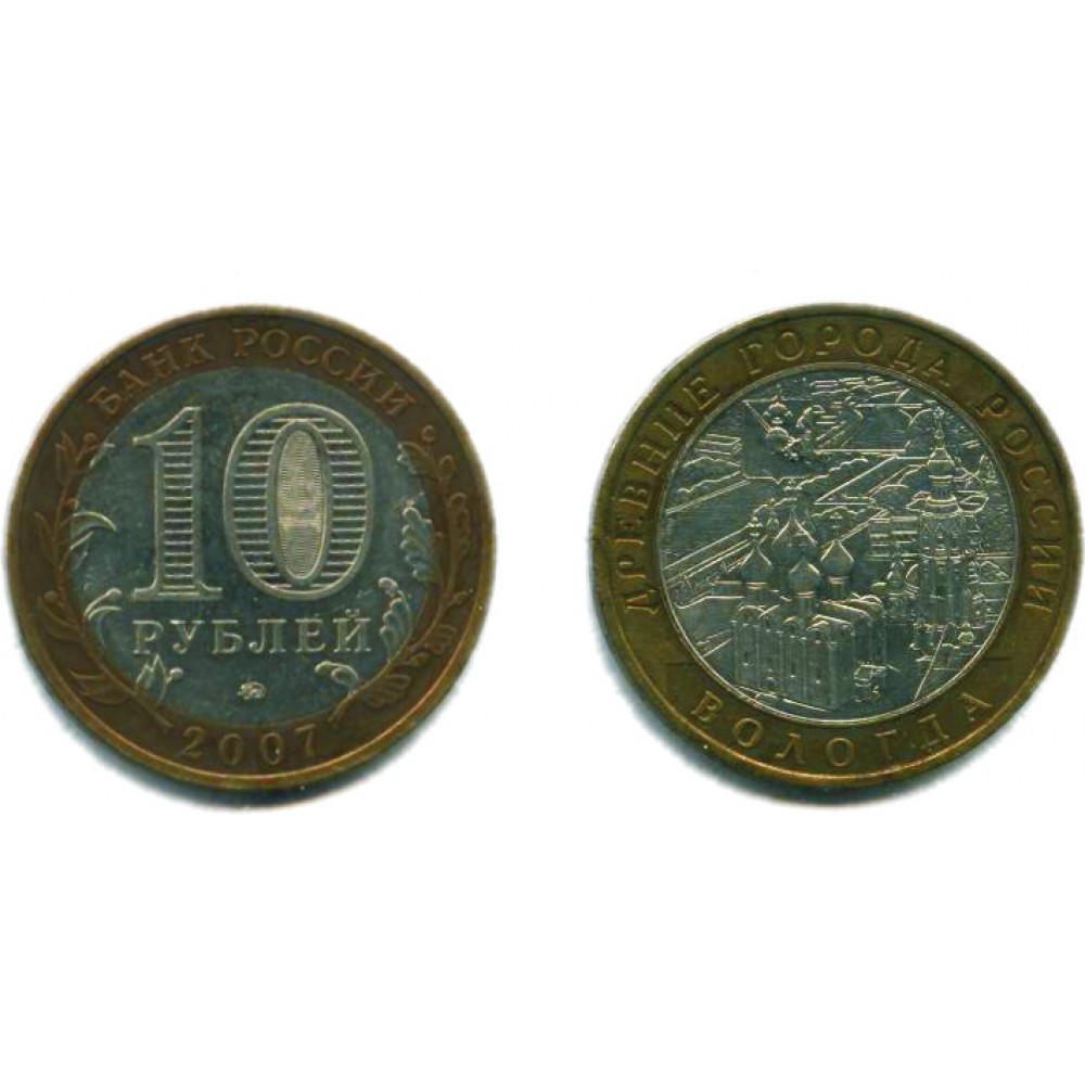 10 рублей 2007 г. Вологда ММД