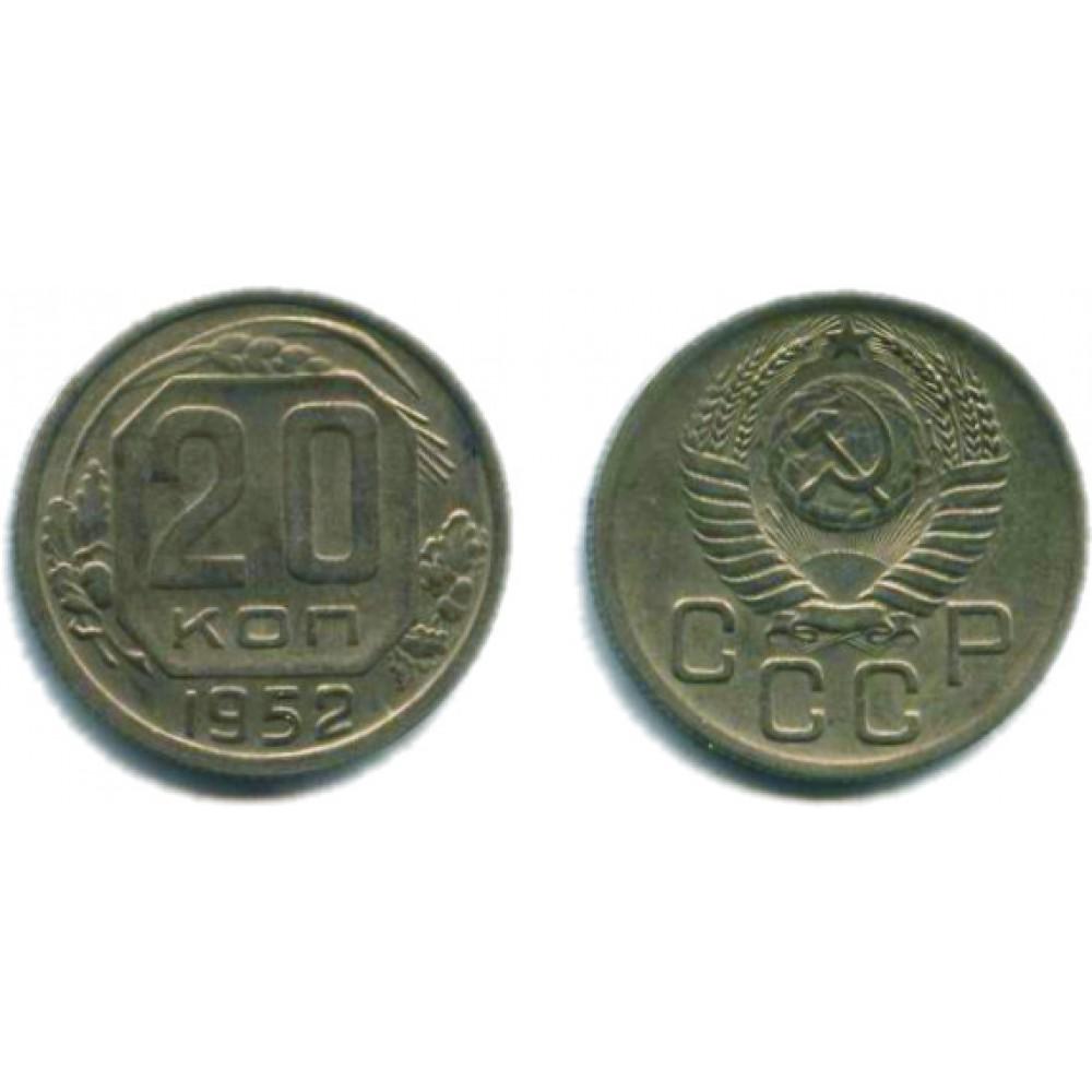20 копеек 1952 г.