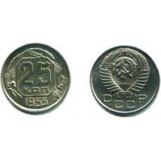25 копеек 1955 г. Копия