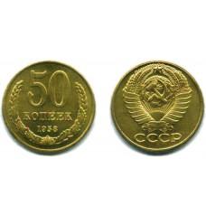 50 копеек 1958 г. Копия
