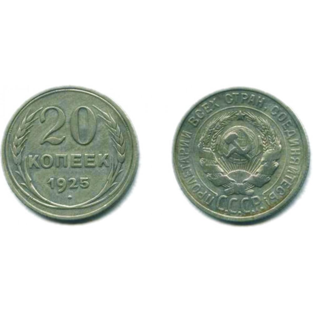 20 копеек 1925 г.