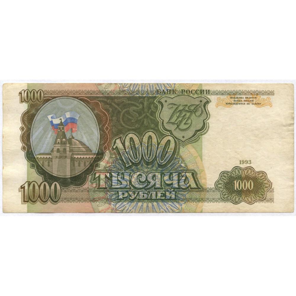 1000 рублей 1993 г. Россия
