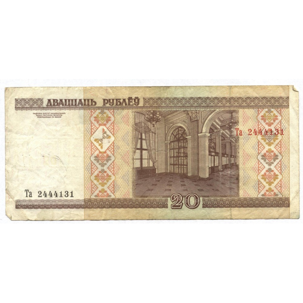 20 рублей 2000 г. Беларусь