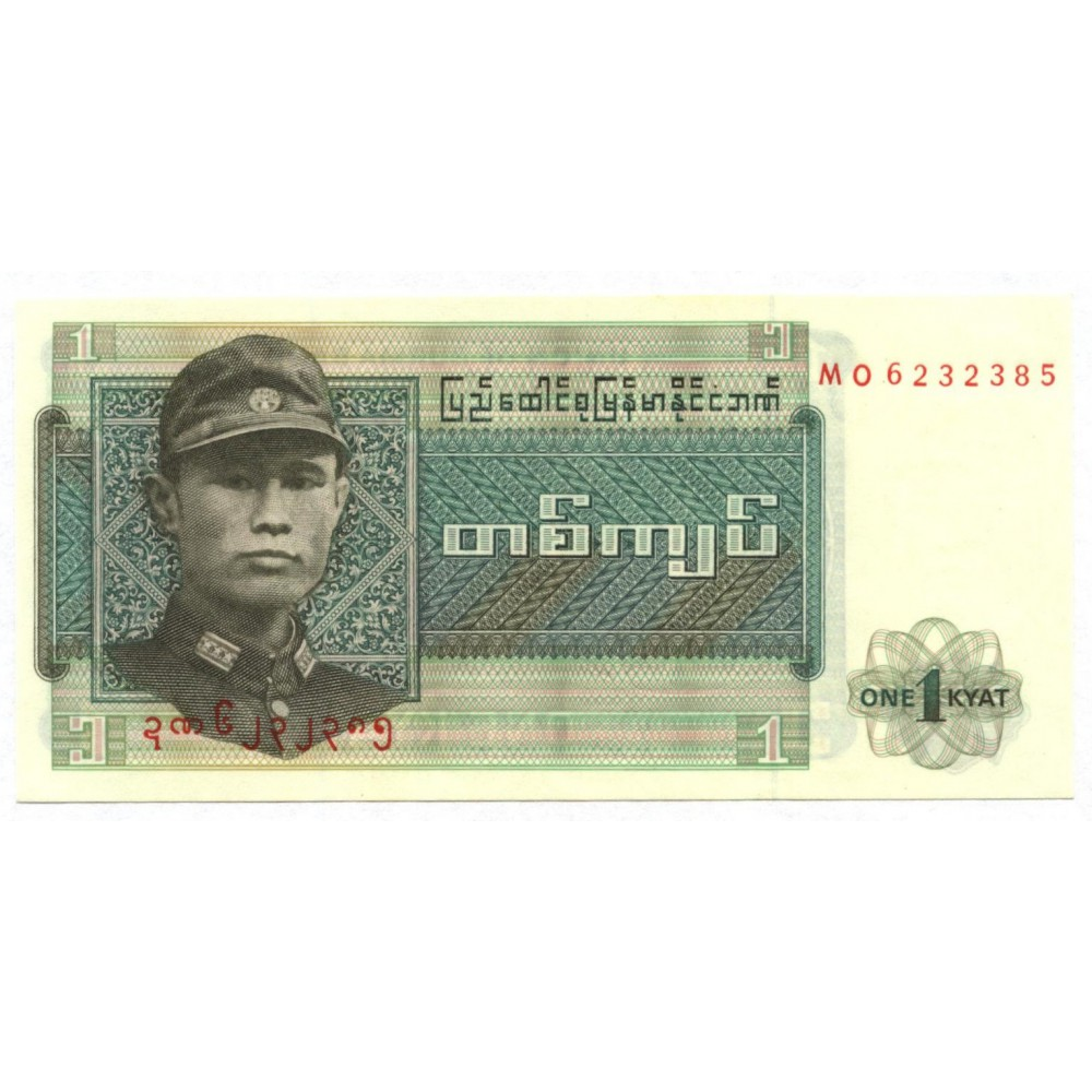1 кьят 1972 г. Бирма