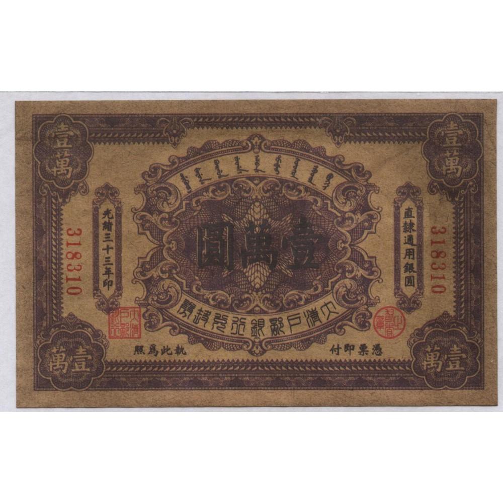 10000 юаней. Китай. Копия