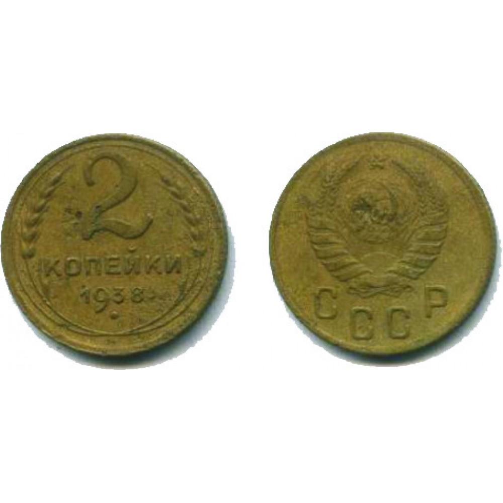 2 копейки 1938 г.