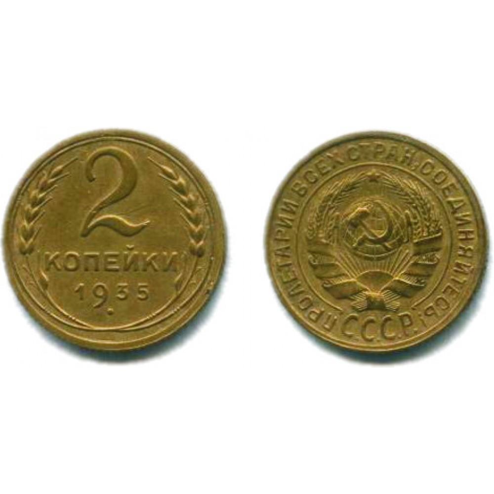 2 копейки 1935 г.