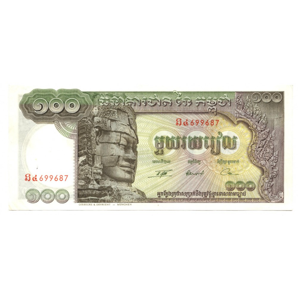 100 риелей 1972 г. Камбоджа