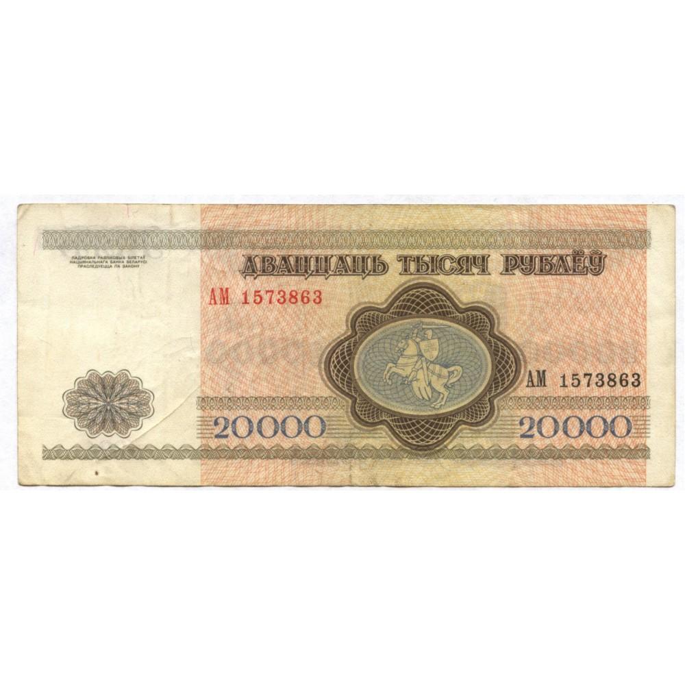 20000 рублей 1994 г. Беларусь