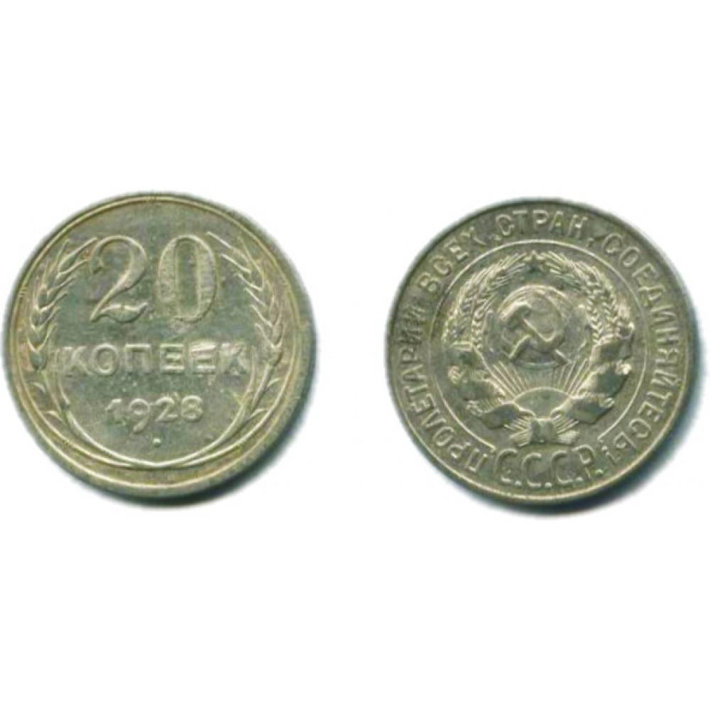 20 копеек 1928 г.