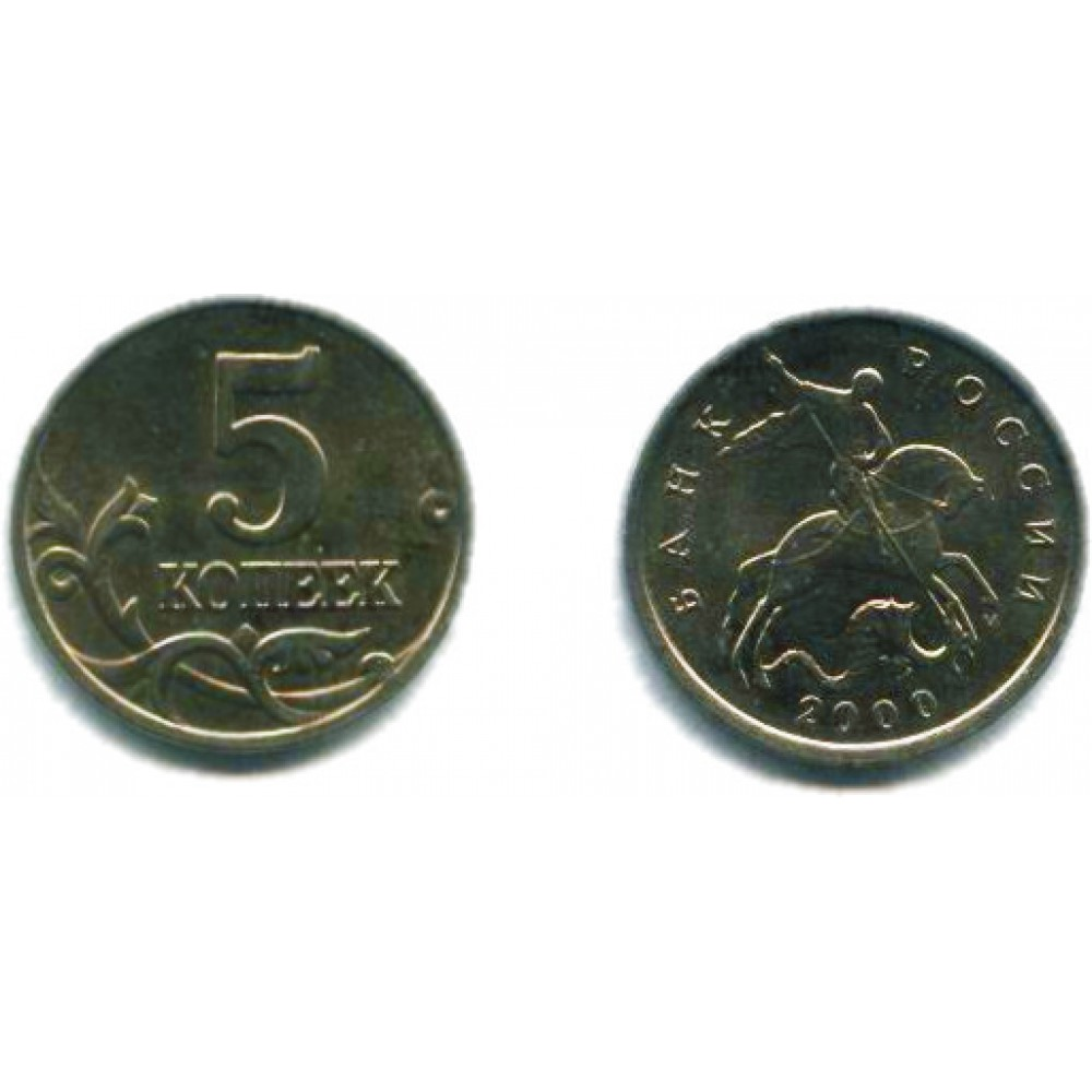 5 копеек 2000 г. М