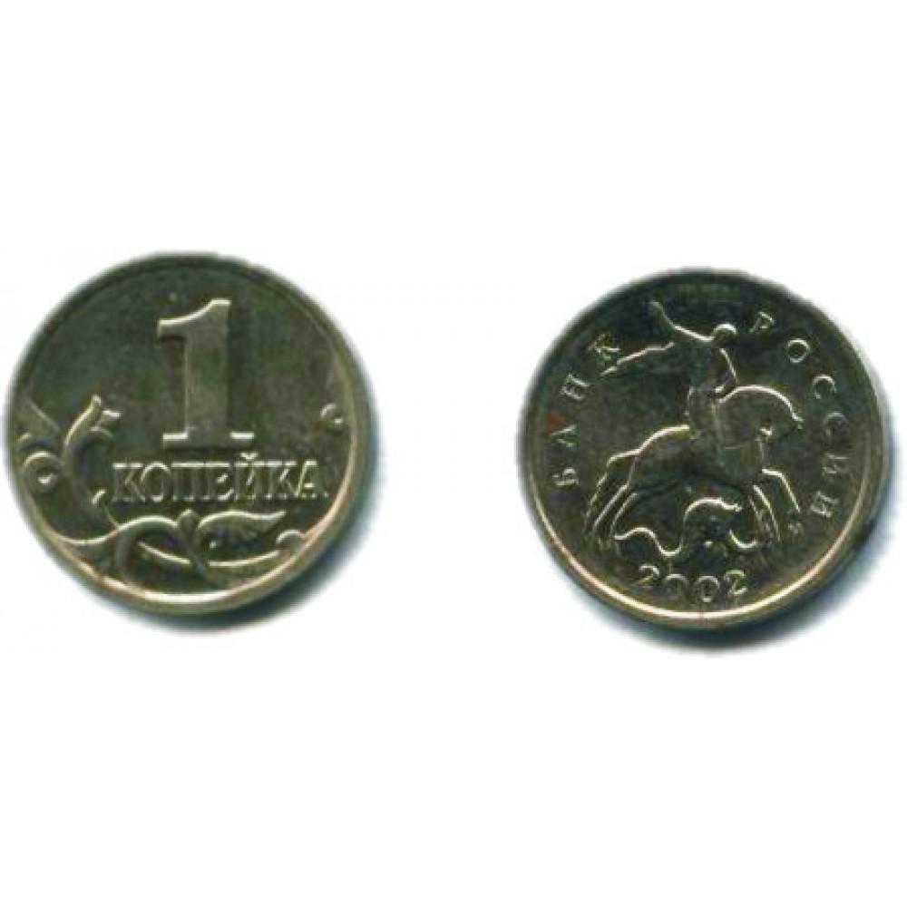 1 копейка 2002 г. М