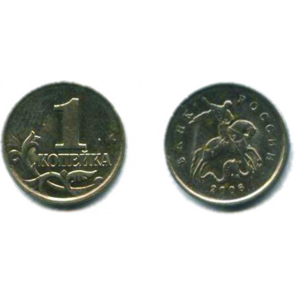 1 копейка 2006 г. М