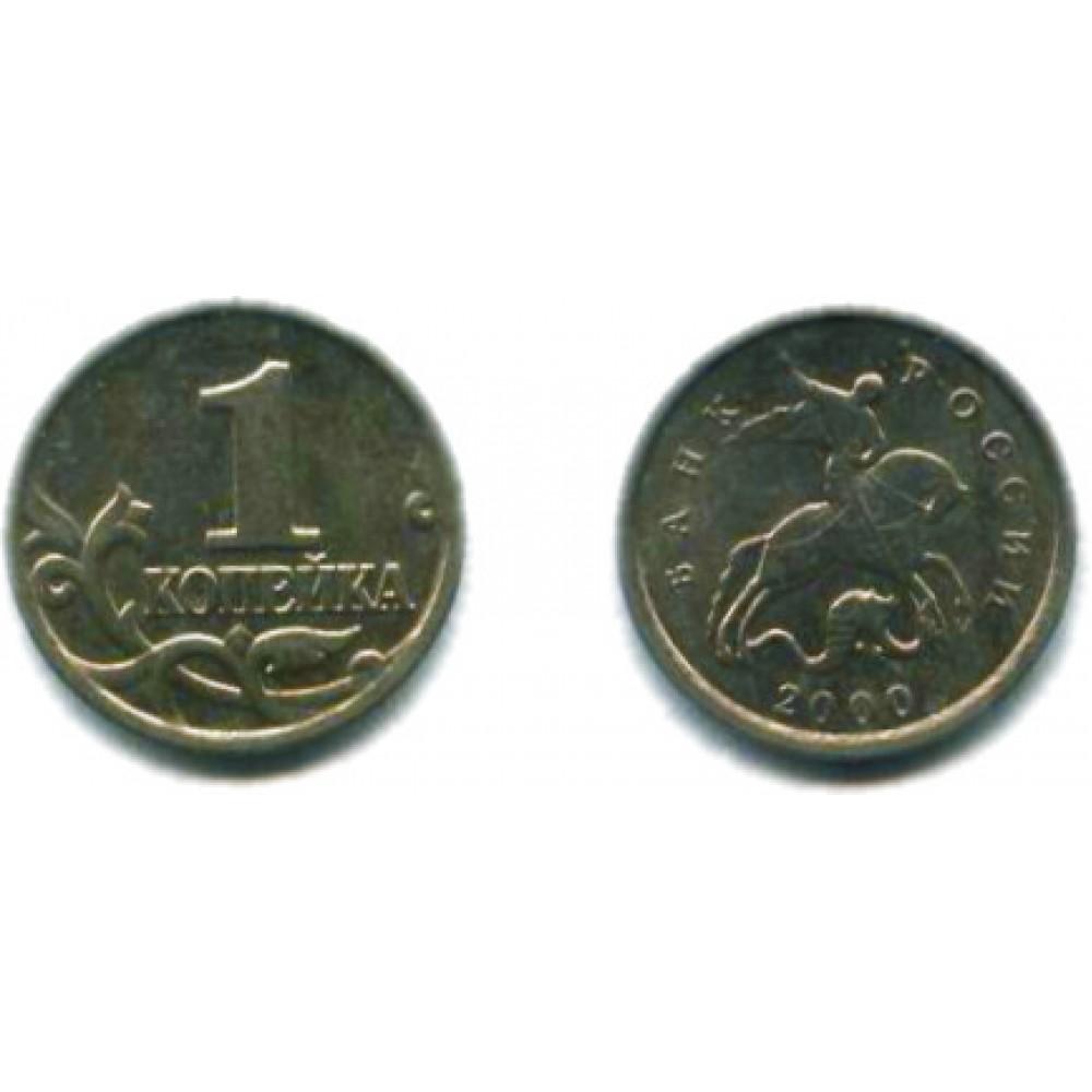 1 копейка 2000 г. М