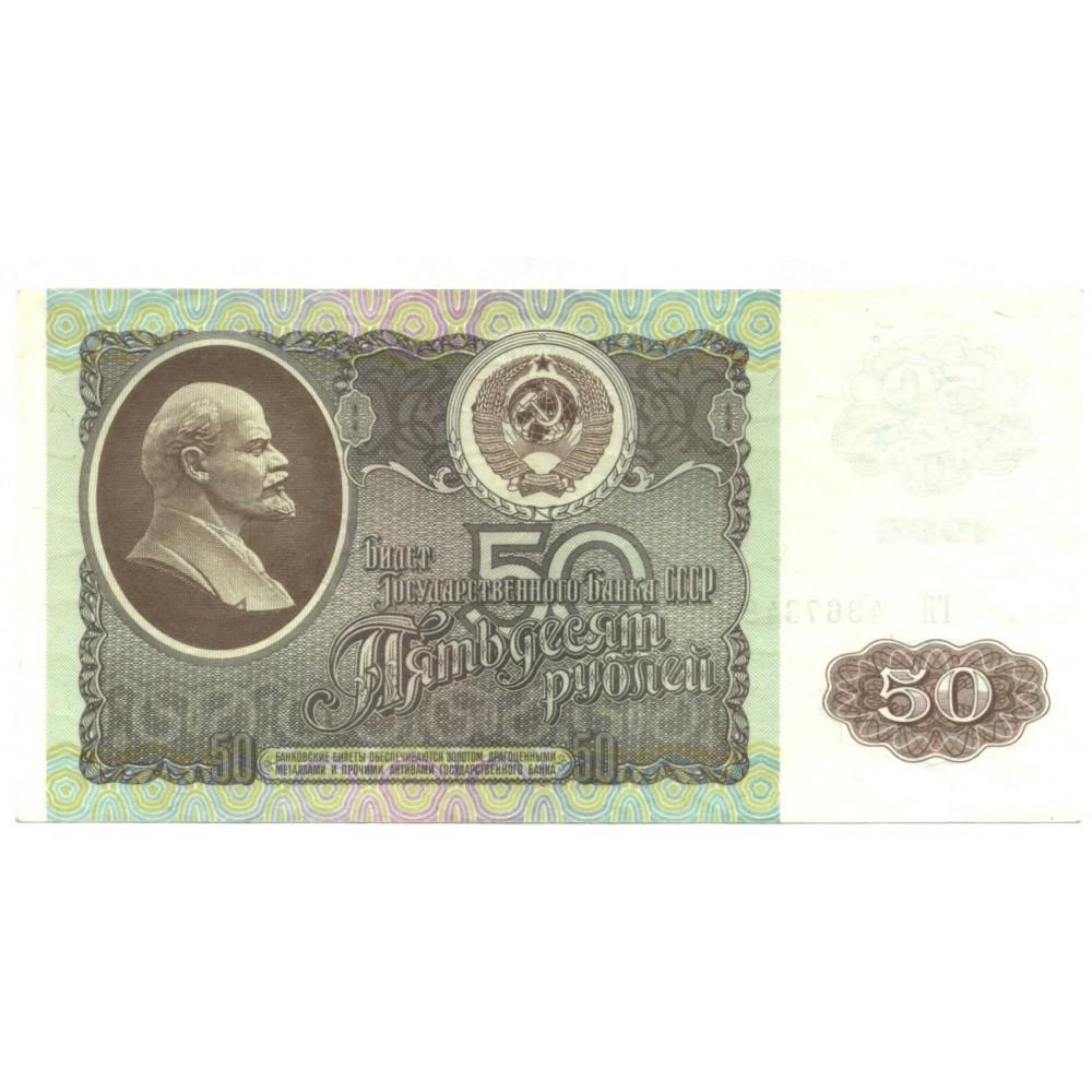 50 рублей 1992 г. СССР