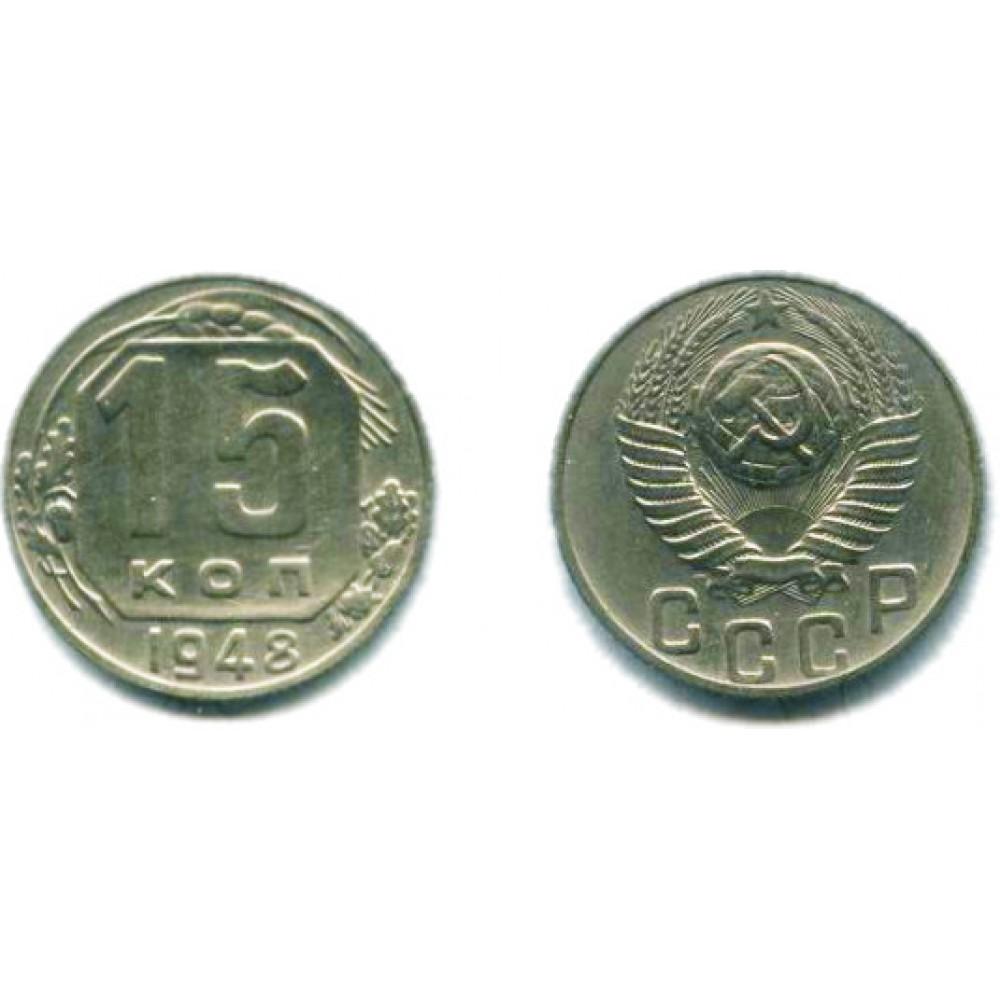 15 копеек 1948 г.