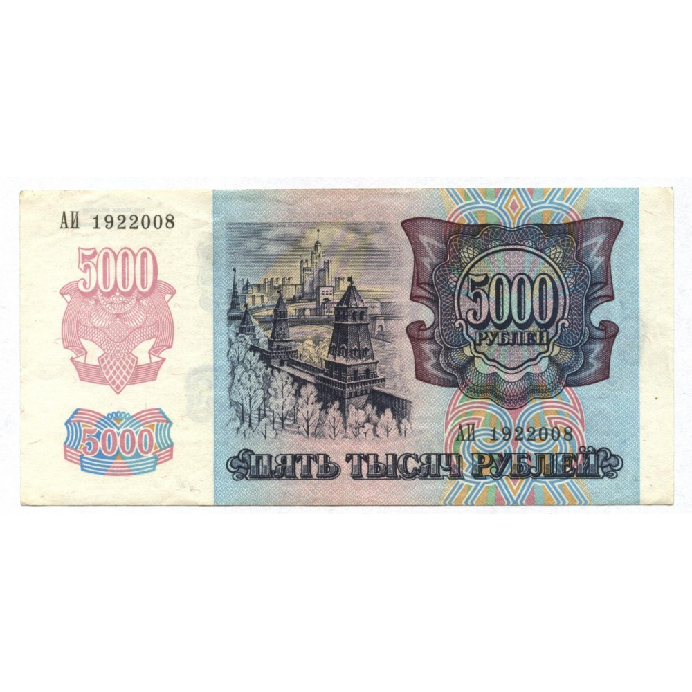 5000 рублей 1992 г. Россия